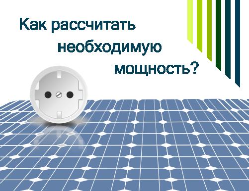 Пример расчета солнечных батарей для дома