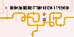 Как устроены и работают датчики утечки газа