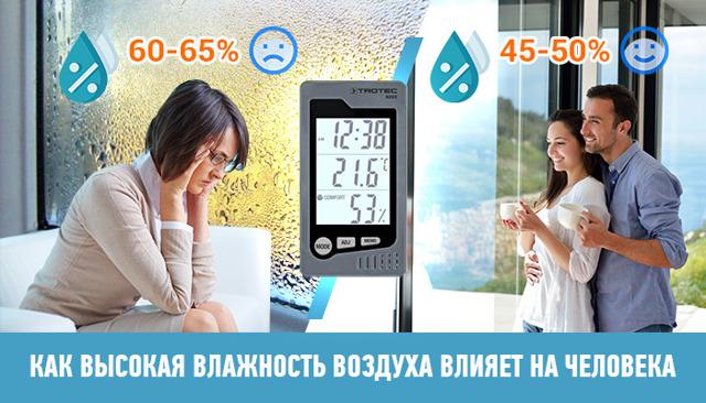 Как влияет температура и влажность на работу электронных приборов
