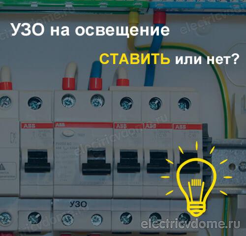 УЗО на освещение - ставить или нет?