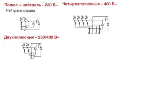 Схемы подключения УЗО и дифференциальных автоматов