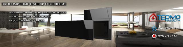 Автоматизация процесса обогрева помещения с помощью инфракрасной пленки