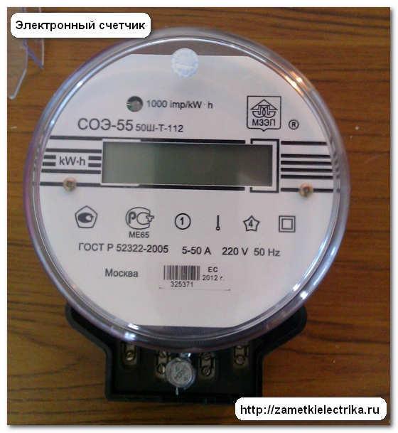 10 преимуществ электронных счетчиков электроэнергии по сравнению с индукционными