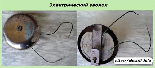 Устройство электрического звонка