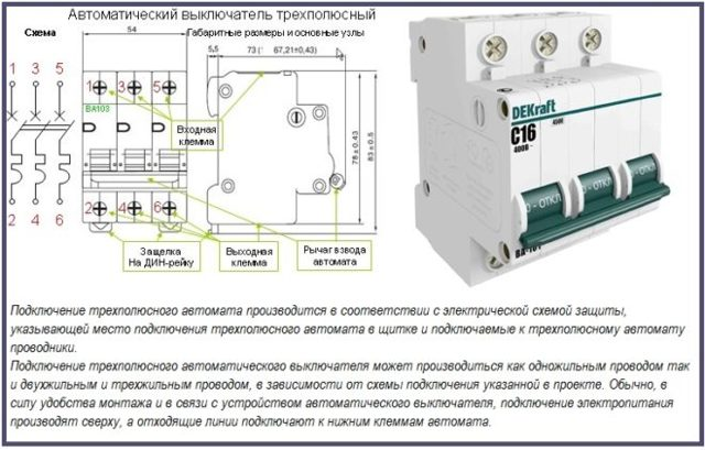 Как выбрать автоматический выключатель для дома, квартиры