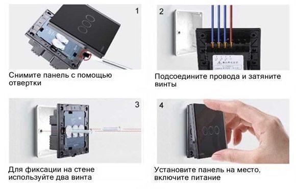 Сенсорные выключатели