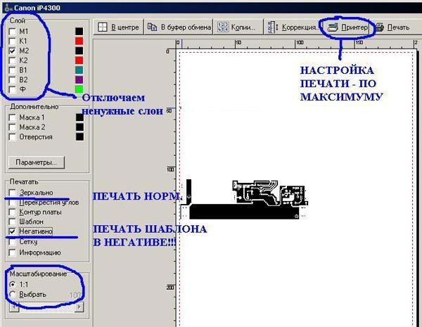 Изготовление печатных плат с помощью компьютера