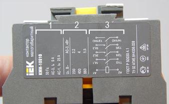 Что надо знать об электромагнитных пускателях