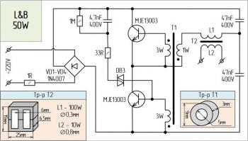 Как устроен электронный трансформатор