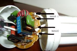 Как отремонтировать сгоревшую энергосберегающую лампу